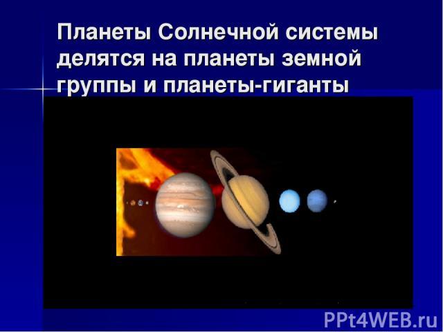 Планеты Солнечной системы делятся на планеты земной группы и планеты-гиганты