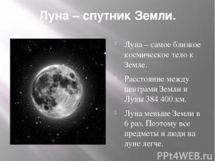 Луна – спутник Земли. Луна – самое близкое космическое тело к Земле. Расстояние