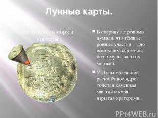 Лунные карты. на луне есть моря и кратеры В старину астрономы думали, что тёмные