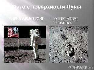 Фото с поверхности Луны. НЕЙЛ АРМСТРОНГ С АМЕРИКАНСКИМ ФЛАГОМ. ОТПЕЧАТОК БОТИНКА
