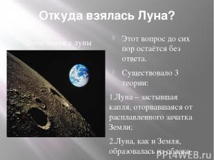 Откуда взялась Луна? Фото земли с луны Этот вопрос до сих пор остаётся без ответ