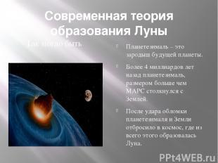 Современная теория образования Луны Так могло быть Планетезималь – это зародыш б