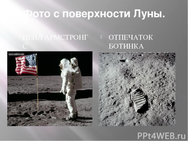 Фото с поверхности Луны. НЕЙЛ АРМСТРОНГ С АМЕРИКАНСКИМ ФЛАГОМ. ОТПЕЧАТОК БОТИНКА АСТРОНАВТОВ НА ЛУННОМ ГРУНТЕ.