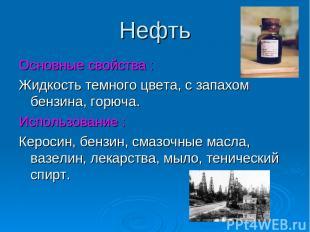 Нефть Основные свойства : Жидкость темного цвета, с запахом бензина, горюча. Исп