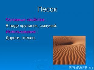 Песок Основные свойства : В виде крупинок, сыпучий. Использование : Дороги, стек