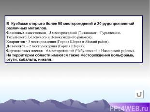 * В Кузбассе открыто более 90 месторождений и 20 рудопроявлений различных металл