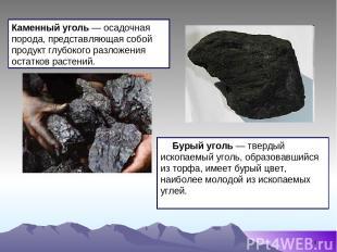 * Бурый уголь — твердый ископаемый уголь, образовавшийся из торфа, имеет бурый ц
