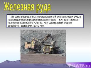 * Из семи разведанных месторождений алюминиевых руд, в настоящее время разрабаты