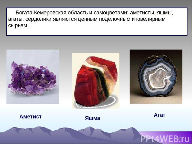 * Яшма Аметист Богата Кемеровская область и самоцветами: аметисты, яшмы, агаты, сердолики являются ценным поделочным и ювелирным сырьем. Агат