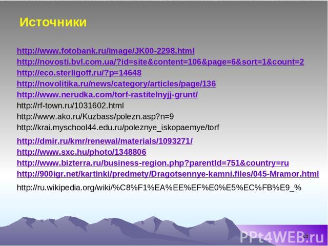 * http://novosti.bvl.com.ua/?id=site&content=106&page=6&sort=1&count=2 http://eco.sterligoff.ru/?p=14648 http://novolitika.ru/news/category/articles/page/136 http://rf-town.ru/1031602.html http://www.fotobank.ru/image/JK00-2298.html http://www.ako.r…