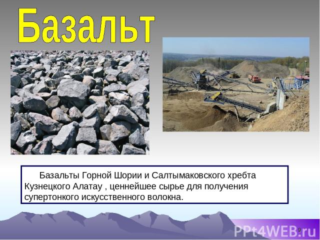 * Базальты Горной Шории и Салтымаковского хребта Кузнецкого Алатау , ценнейшее сырье для получения супертонкого искусcтвенного волокна.