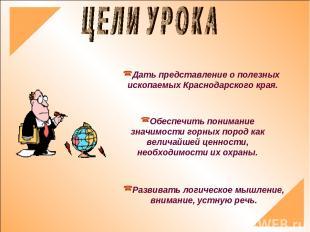 Дать представление о полезных ископаемых Краснодарского края. Обеспечить пониман