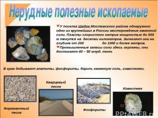 В крае добывают апатиты, фосфориты, барит, каменную соль, известняки. У поселка