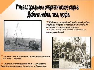Кубань – старейший нефтяной район страны. Нефть добывается главным образом в пре