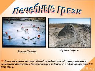 Есть несколько месторождений лечебных грязей, приуроченных в основном к Азовском