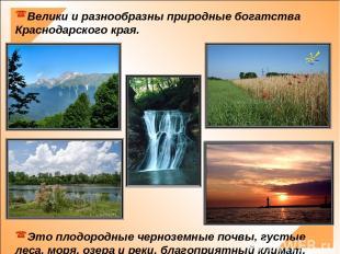 Велики и разнообразны природные богатства Краснодарского края. Это плодородные ч