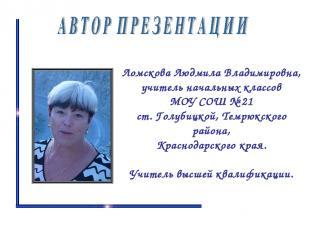 Ломскова Людмила Владимировна, учитель начальных классов МОУ СОШ № 21 ст. Голуби