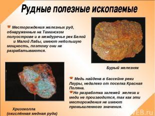 Месторождения железных руд, обнаруженные на Таманском полуострове и в междуречье