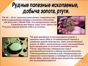 В крае находятся 4 месторождения ртути с запасами около 2000 т. В определенный п