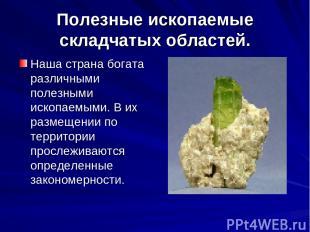 Полезные ископаемые складчатых областей. Наша страна богата различными полезными