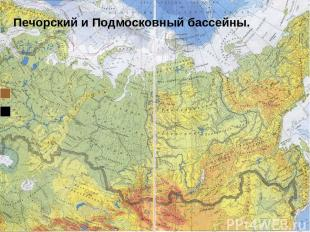 Печорский и Подмосковный бассейны.
