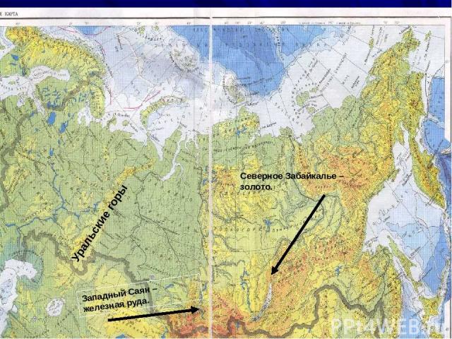 Западный Саян – железная руда. Северное Забайкалье – золото. Уральские горы
