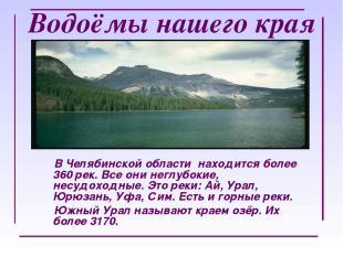 Водоёмы нашего края В Челябинской области находится более 360 рек. Все они неглу