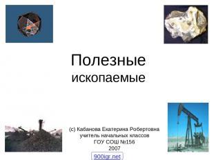 Полезные ископаемые (с) Кабанова Екатерина Робертовна учитель начальных классов