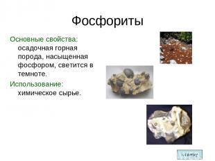 Фосфориты Основные свойства: осадочная горная порода, насыщенная фосфором, свети