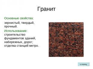 Гранит Основные свойства: зернистый, твердый, прочный. Использование: строительс