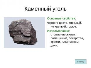 Каменный уголь Основные свойства: черного цвета, твердый, но хрупкий, горюч. Исп