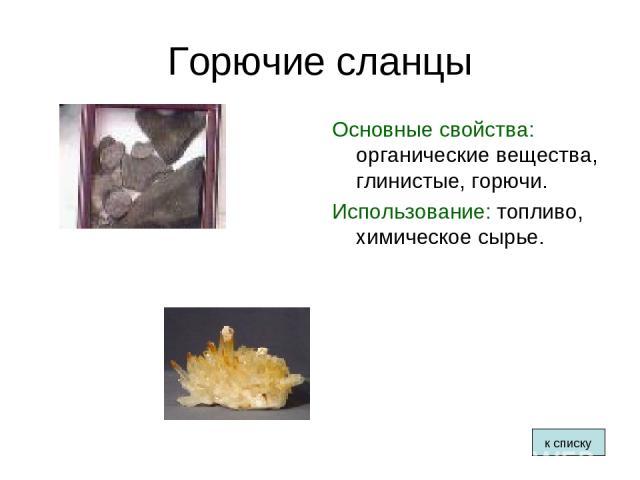 Горючие сланцы Основные свойства: органические вещества, глинистые, горючи. Использование: топливо, химическое сырье. к списку