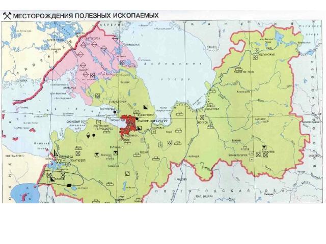 Полезные ископаемые Ленинградской области: Глины Пески Известняки Граниты Горючие сланцы Фосфориты