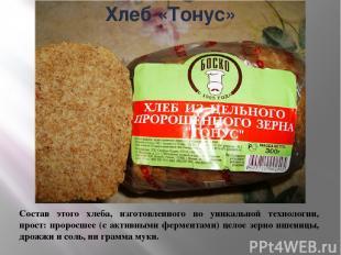 Состав этого хлеба, изготовленного по уникальной технологии, прост: проросшее (с