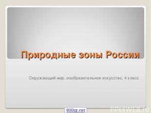 Природные зоны России Окружающий мир, изобразительное искусство, 4 класс 900igr.
