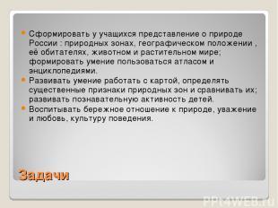 Задачи Сформировать у учащихся представление о природе России : природных зонах,