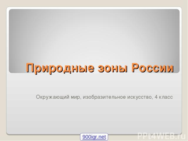Природные зоны России Окружающий мир, изобразительное искусство, 4 класс 900igr.net
