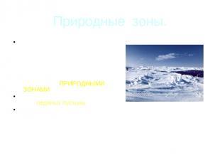 Природные зоны. С севера на юг климат меняется и вместе с ним меняется природа.