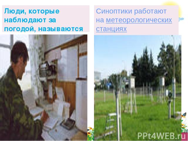 Синоптики работают на метеорологических станциях Синоптики работают на метеорологических станциях