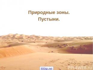Природные зоны. Пустыни. 900igr.net