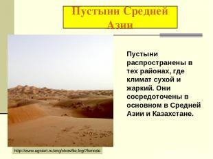 Пустыни Средней Азии Пустыни распространены в тех районах, где климат сухой и жа
