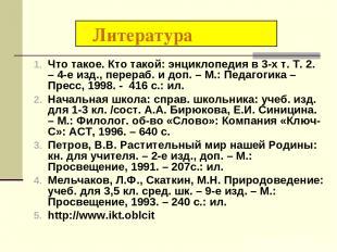 Литература Что такое. Кто такой: энциклопедия в 3-х т. Т. 2. – 4-е изд., перераб