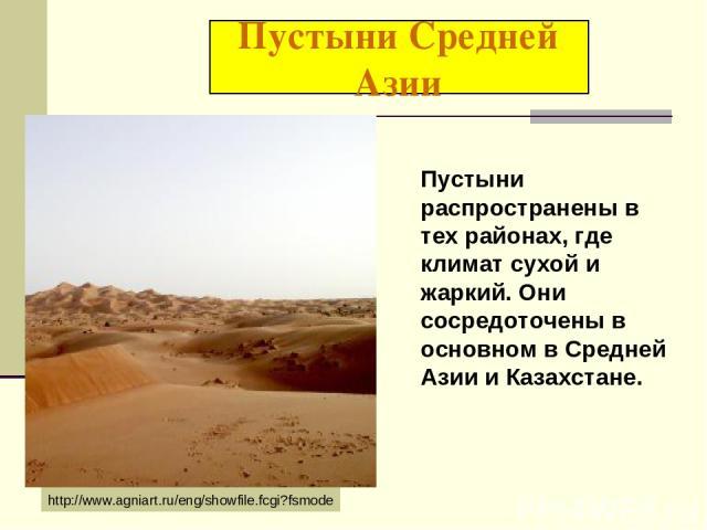 Пустыни Средней Азии Пустыни распространены в тех районах, где климат сухой и жаркий. Они сосредоточены в основном в Средней Азии и Казахстане. http://www.agniart.ru/eng/showfile.fcgi?fsmode