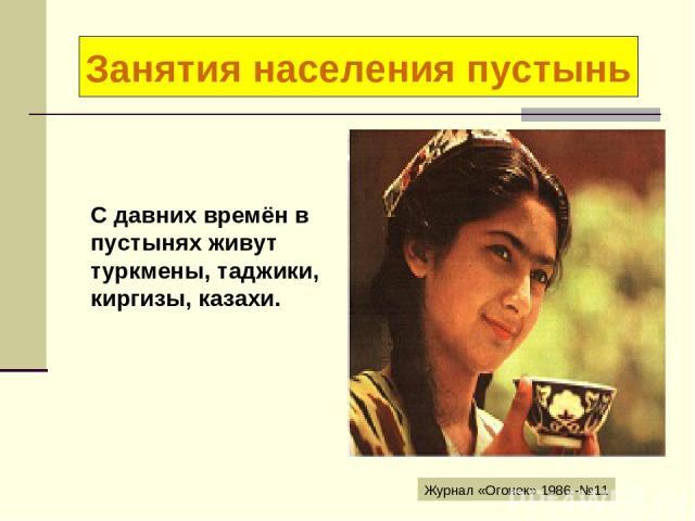 С давних времён в пустынях живут туркмены, таджики, киргизы, казахи. Занятия населения пустынь Журнал «Огонек» 1986.-№11