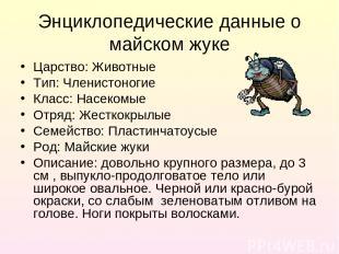Энциклопедические данные о майском жуке Царство: Животные Тип: Членистоногие Кла