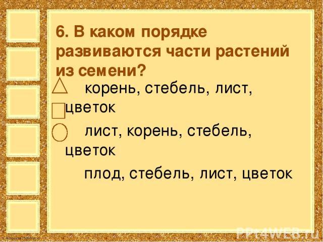 корень, стебель, лист, цветок корень, стебель, лист, цветок лист, корень, стебель, цветок плод, стебель, лист, цветок