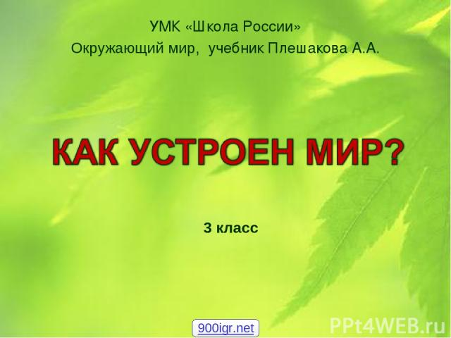 УМК «Школа России» Окружающий мир, учебник Плешакова А.А. 3 класс 900igr.net