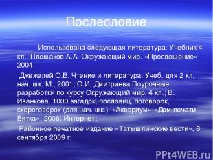 Послесловие Использована следующая литература: Учебник 4 кл. Плешаков А.А. Окруж