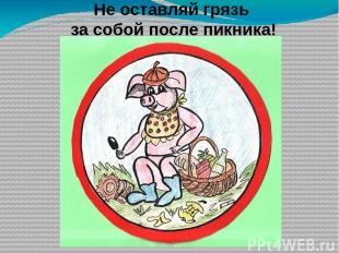 4. Санитарами луга называют… и) жуков навозника и могильщика к) пчёл, кабанов, с