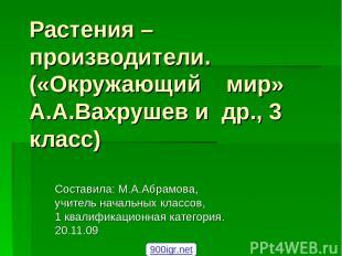 Растения – производители. («Окружающий мир» А.А.Вахрушев и др., 3 класс) Состави